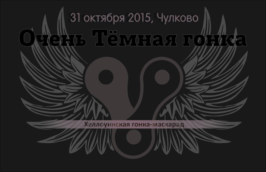 OTG2015