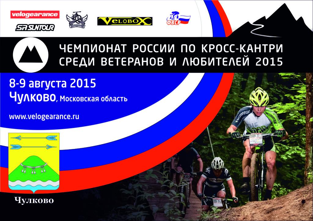 Блог им. velogearance: 8-9 августа Чемпионат России среди любителей и ветеранов 2015 Чулково
