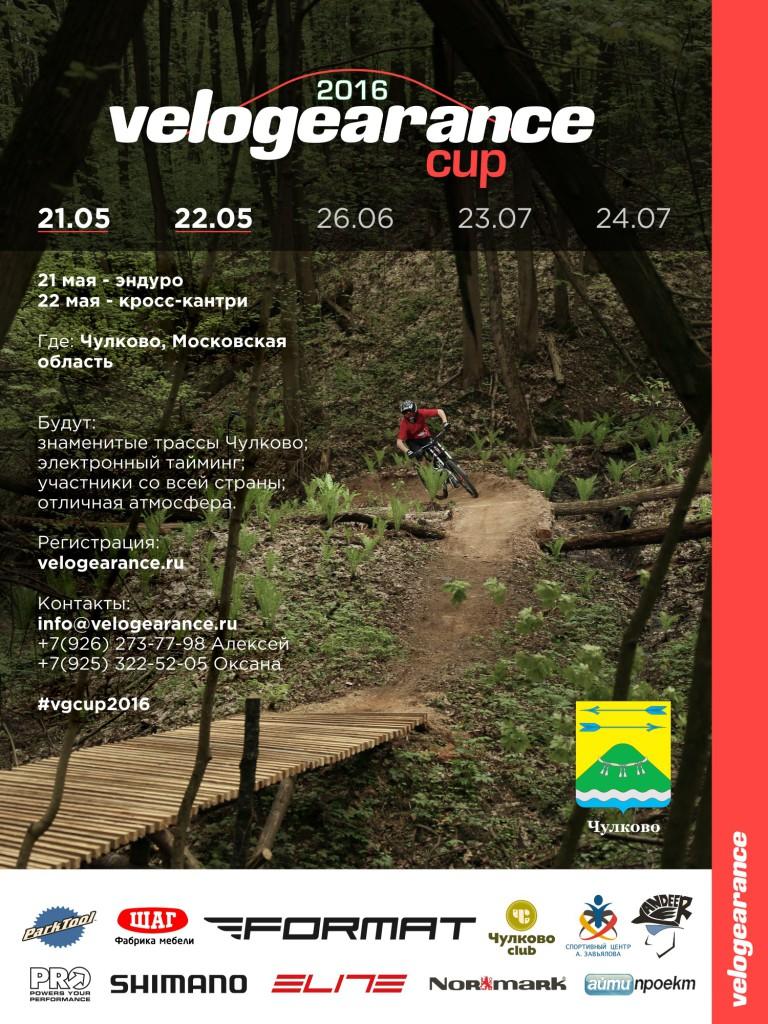 VELOGEARANCE: Velogearance Cup 2016. 21-22 мая - Традиционный майский гоночный уикэнд