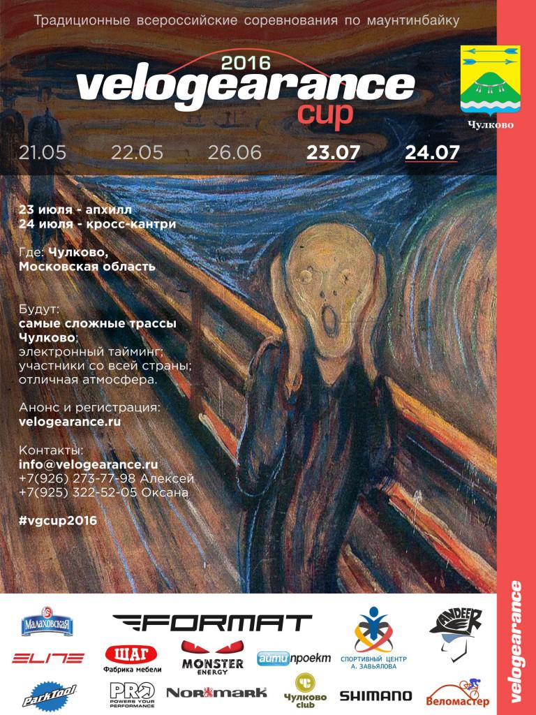 VELOGEARANCE: 23-24 июля 2016. Гоночный уикэнд и финальные этапы Velogearance Cup в Чулково