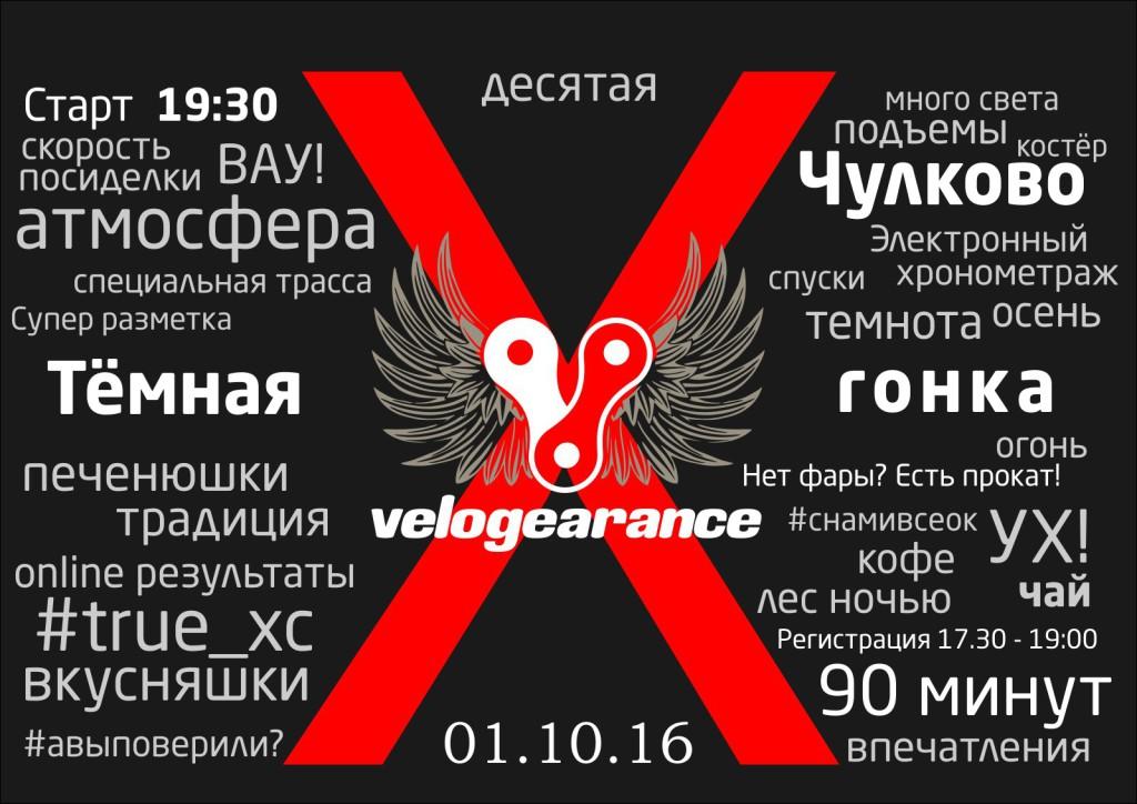 Блог им. velogearance: Темная гонка в Чулково. 1 октября 2016г.