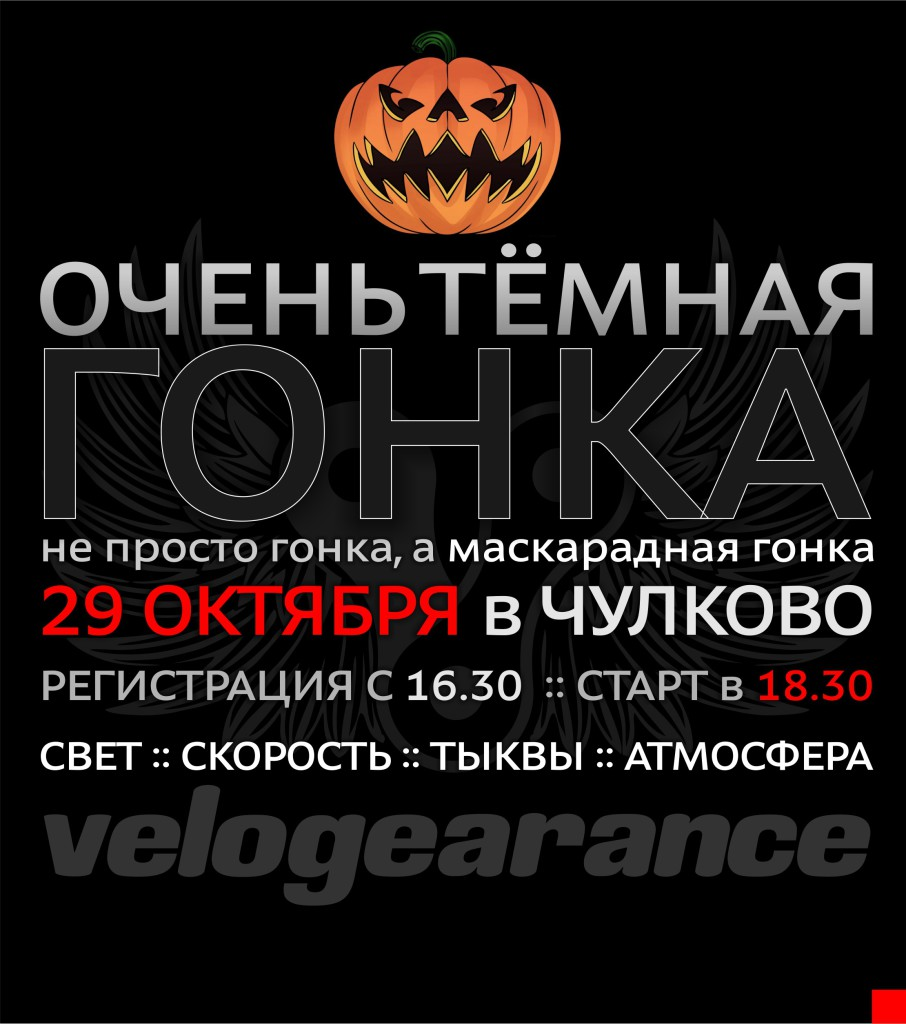 VELOGEARANCE: 29 октября 2016. Очень Темная гонка в Чулково.