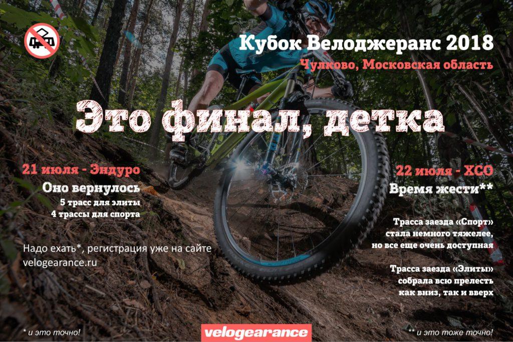 Блог им. velogearance: 21-22 июля Эндуро и ХСО. 3 и 4 этапы Кубка Велоджеранс 2018!